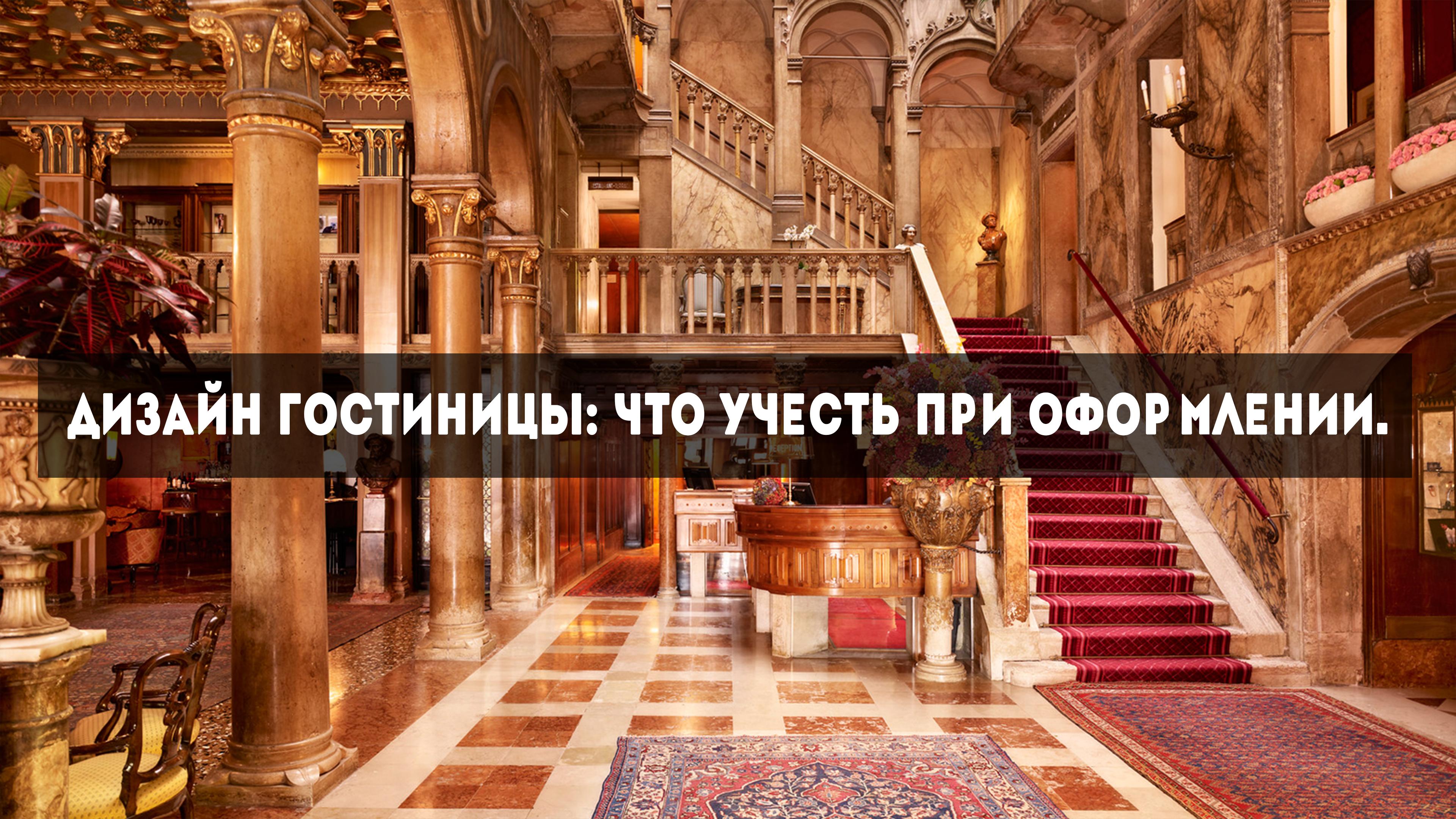 Дизайн гостиницы: что учесть при оформлении.