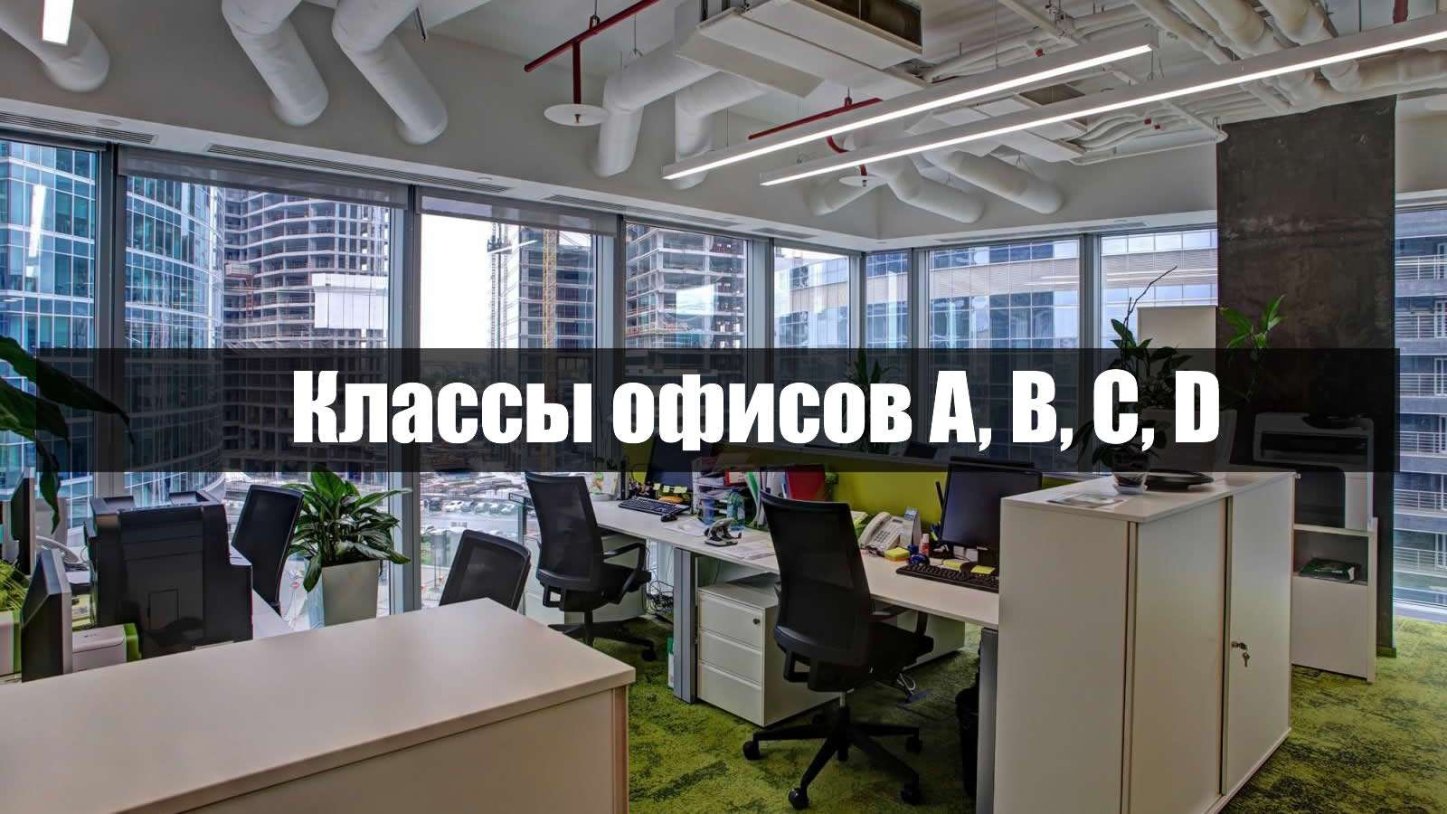 класс офиса a b c d что это